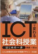ICTで変わる社会科授業はじめの一歩