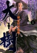 大樹ー剣豪将軍義輝ー(1)