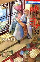 暁のヨナ 32