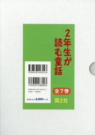 2年生が読む童話(全7巻セット)