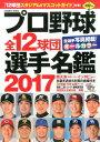 プロ野球全12球団選手名鑑(2017)