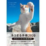 ネコまる手帳(2020) ([バラエティ])