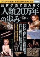 最新学説で読み解く人類20万年の歩み