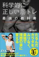 【予約】科学的に正しい筋トレ 最強の教科書
