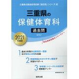 三重県の保健体育科過去問(2021年度版) (三重県の教員採用試験「過去問」シリーズ)