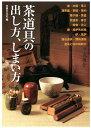 茶道具の出し方、しまい方 けいこで使う道具から、茶事・茶会で扱う道具まで [ 世界文化社 ]