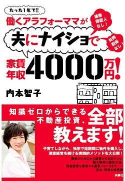 【POD】働くアラフォーママが夫にナイショで家賃年収4000万円!