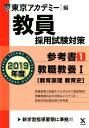 教員採用試験対策参考書(1(2019年度)) 教職教養 1[教育原理 教育史 (オープンセサミシリーズ) [ 東京アカデミ…