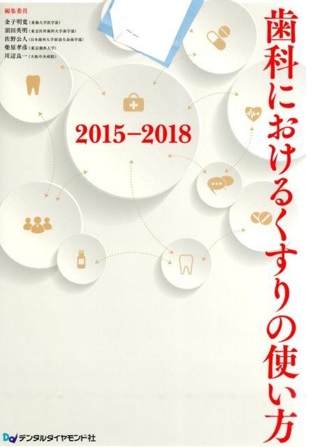 歯科におけるくすりの使い方(2015-2018) [ 金子明寛 ]