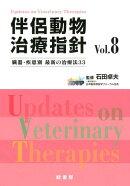 伴侶動物治療指針(Vol.8)