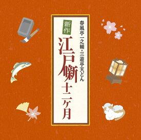 春風亭一之輔・三遊亭天どん 新作江戸噺十二ヶ月 [ (V.A.) ]