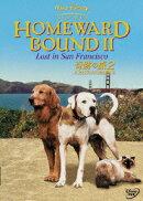 奇跡の旅2 サンフランシスコの大冒険【Disneyzone】