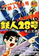 鉄人28号(1)