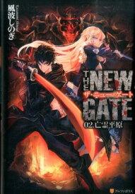 THE NEW GATE(02.) 亡霊平原 [ 風波しのぎ ]