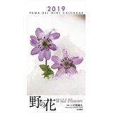 野の花ミニカレンダー(2019) ([カレンダー])