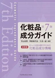 化粧品成分ガイド 第7版 [ 宇山 コウ男 ]