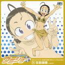 TVアニメ「ケンコー全裸系水泳部 ウミショー」Characters Vol.05 生田蒔輝