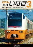 E653系 特急いなほ3号 新潟〜酒田 国指定名勝「笹川流れ」を左手に