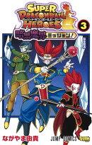 スーパードラゴンボールヒーローズ 暗黒魔界ミッション! 3