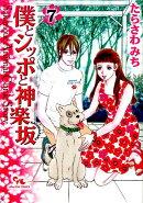 僕とシッポと神楽坂(7)