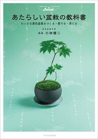 あたらしい盆栽の教科書 ちいさな景色盆栽をつくる・愛でる・育てる [ 小林健二 ]