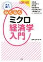 新・らくらくミクロ経済学入門 試験対応 [ 茂木喜久雄 ]