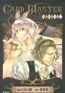 Card Master-カードマスターー(3)