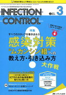 INFECTION CONTROL(2018 3(第27巻3号))