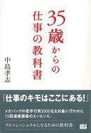 【バーゲン本】35歳からの仕事の教科書