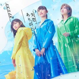 失恋、ありがとう (初回限定盤A CD+DVD) [ AKB48 ]