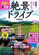 日帰り+1泊 絶景ドライブ 【首都圏版】