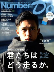 Sports Graphic Number Do(vol.31 2018)