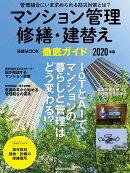 マンション管理 修繕・建替え 徹底ガイド 2020年版