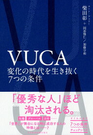 VUCA 変化の時代を生き抜く7つの条件 [ 柴田 彰 ]