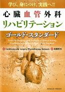 心臓血管外科リハビリテーション ゴールド・スタンダード