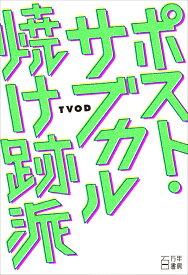 ポスト・サブカル焼け跡派 [ TVOD ]