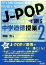 J-POPで創る中学道徳授業(2) [ 柴田克 ]