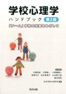 学校心理学ハンドブック第2版