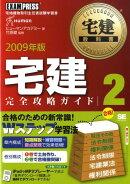 宅建完全攻略ガイド(2009年版 2)