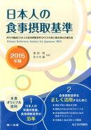 日本人の食事摂取基準(2015年版)