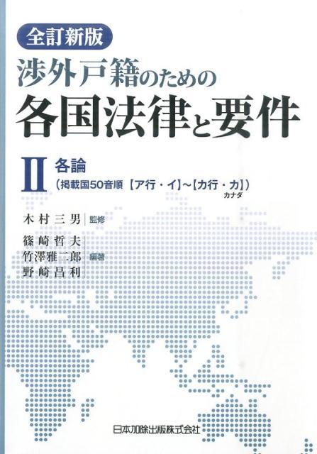 渉外戸籍のための各国法律と要件(2)全訂新版 各論 [ 篠崎哲夫 ]