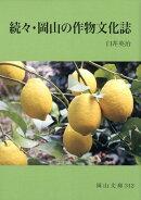 続々・岡山の作物文化誌
