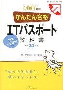かんたん合格ITパスポート教科書(平成25年度)