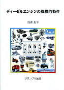 ディーゼルエンジンの機構的特性