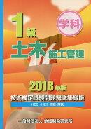 1級土木施工管理技術検定試験問題解説集録版(2018年版)