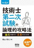 技術士第二次試験の論理的攻略法 改訂4版
