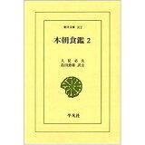 本朝食鑑(2) (東洋文庫)