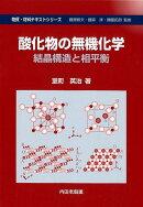 酸化物の無機化学