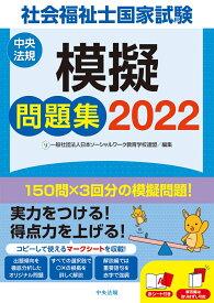 社会福祉士国家試験模擬問題集2022 [ 一般社団法人日本ソーシャルワーク教育学校連盟 ]