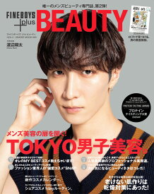 FINEBOYS+plus BEAUTY vol.2 [ 日之出出版 ]